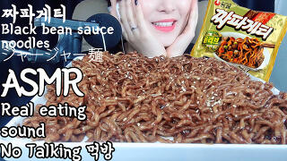 짜파게티! #노토킹먹방  #ASMR No talking Real eating sound eating show
