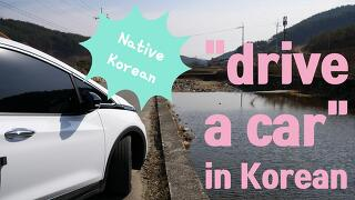 How to say 'a car' in Korean