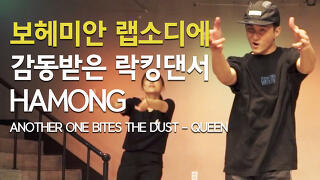 노원댄스락킹 | HAMONG LOCKING |ANOTHER ONE BITES THE DUST - Queen