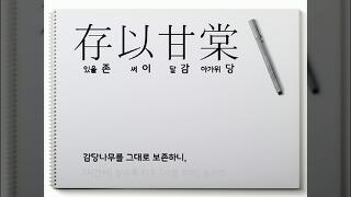 하루 5분_천자문 외우기(#40)_the Thousand-Character Classic(#40)