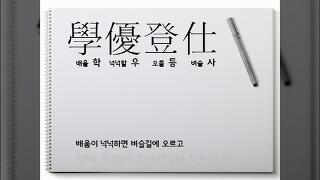 하루 5분_천자문 외우기(#39)_the Thousand-Character Classic(#39)