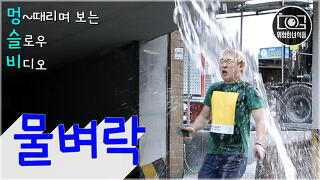 [멍슬비] 물벼락 sudden downfall of water [Funny Slow Motion Video]