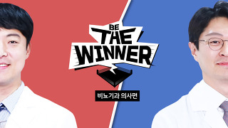 비더위너(Be The Winner)
