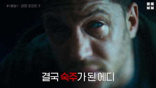ALL ABOUT MOVIE <베놈> 관전 포인트3