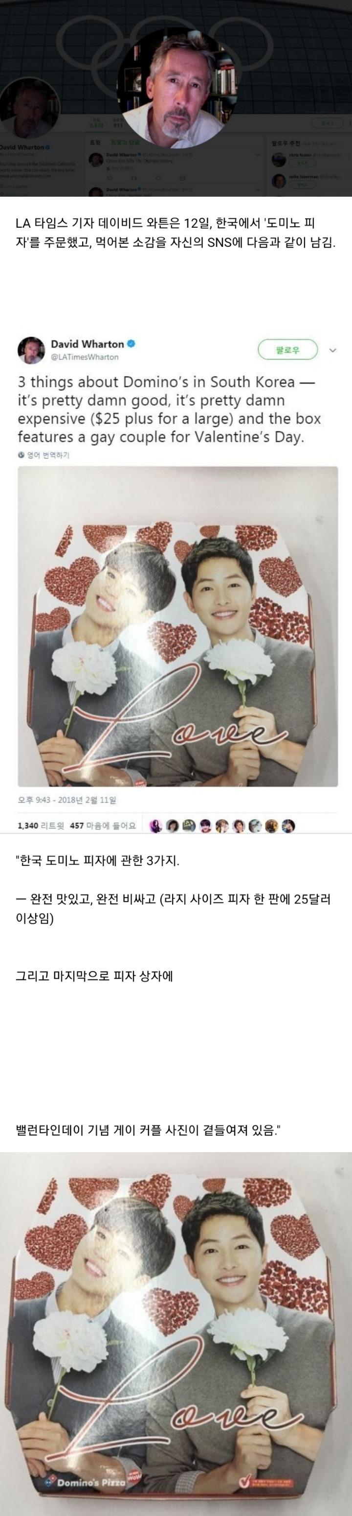 한국에서 도미노피자 먹은 외국 기자