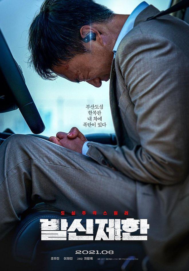 한국판 '폰부스' 라는 신작 영화