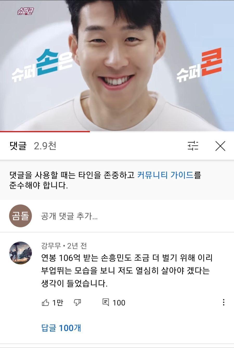 손흥민 슈퍼콘 광고 댓글