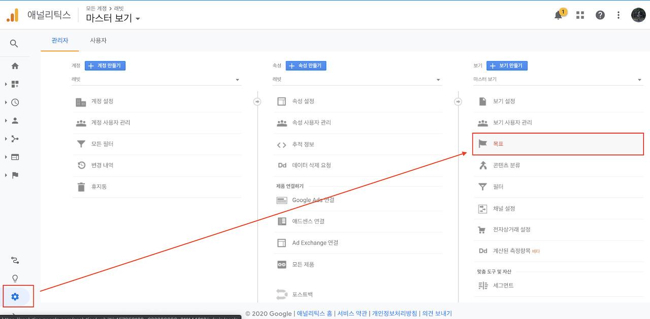 목표 세팅을 위해 구글 애널리틱스 설정 영역으로 돌아가 목표를 만들어줍시다.