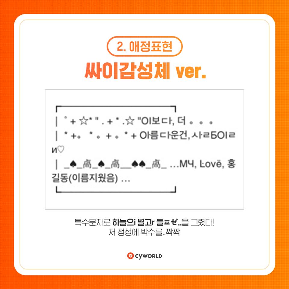 싸이감성체를 활용한 한국인 인증 인터페이스 개발기