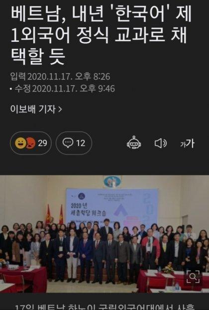 베트콩 제1외국어 한국어로 될듯