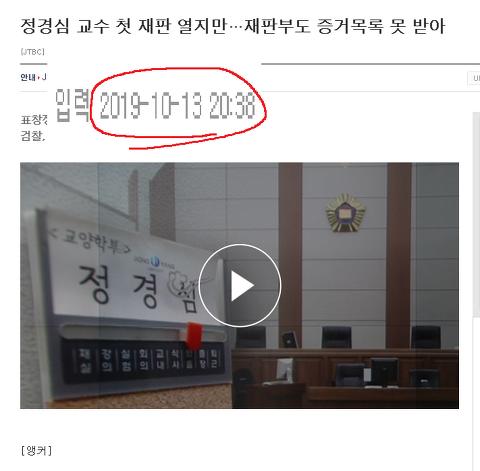 [정치]언론에서 절대 보도안하는 정경심 교수 관련 내용 (feat.대한민국 검찰 현주소)