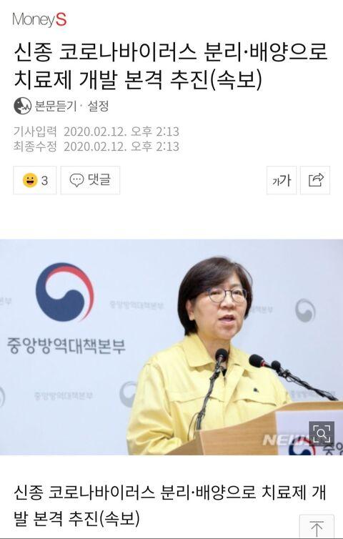 [기사]코로나 바이러스 분리 배양 성공