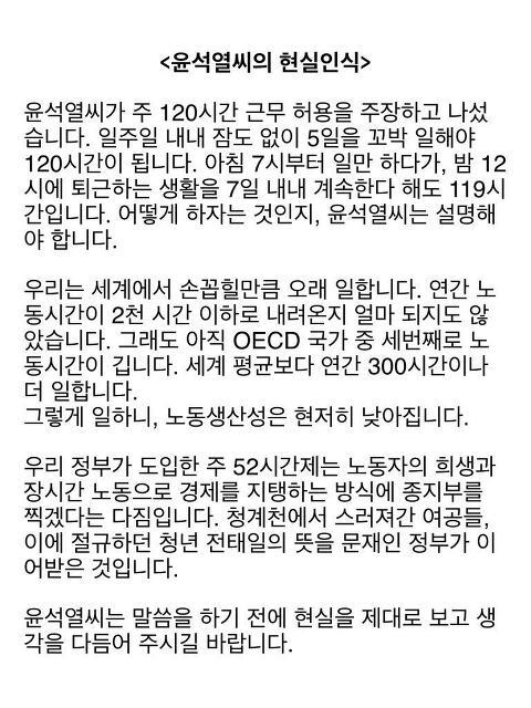 """이낙연 """"윤석열씨는 말씀 전에 현실을 제대로 봐야"""""""