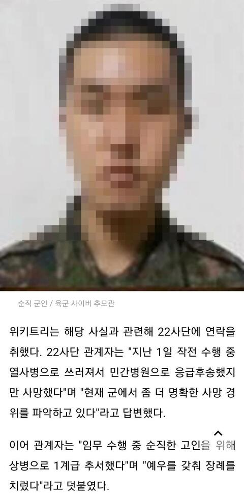 22사단 병사 GP 수색정찰 중 순직...