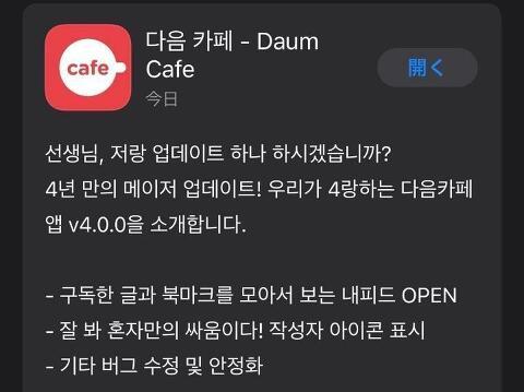 대놓고 여시능욕하는 다음카페 업데이트소개..jpg