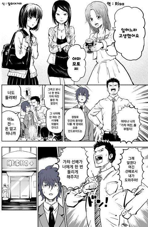 가챠로 여친을 장만하는.Manga