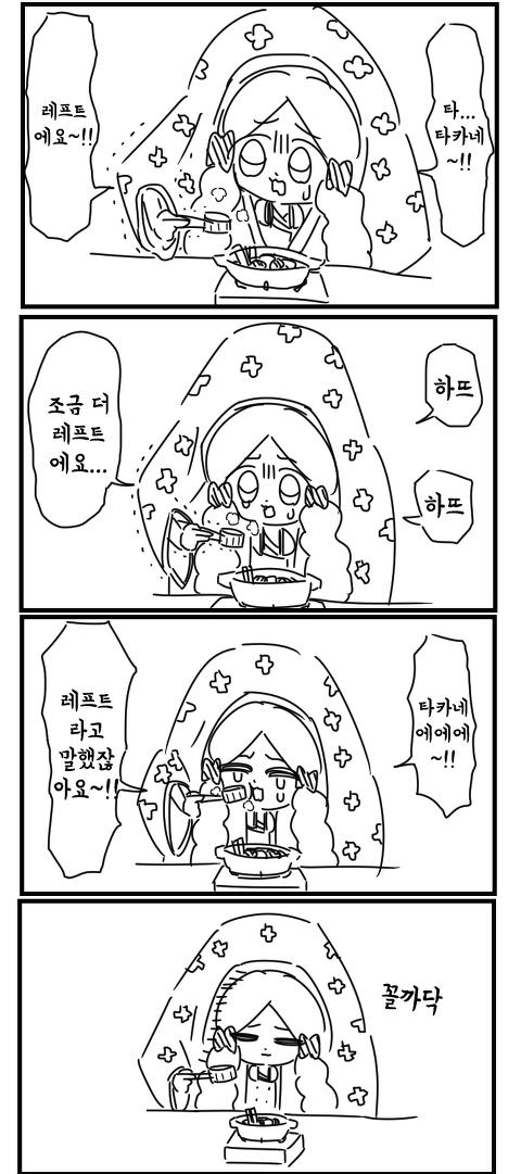 @) 하뜨하뜨하는 로코와 타카네.manga