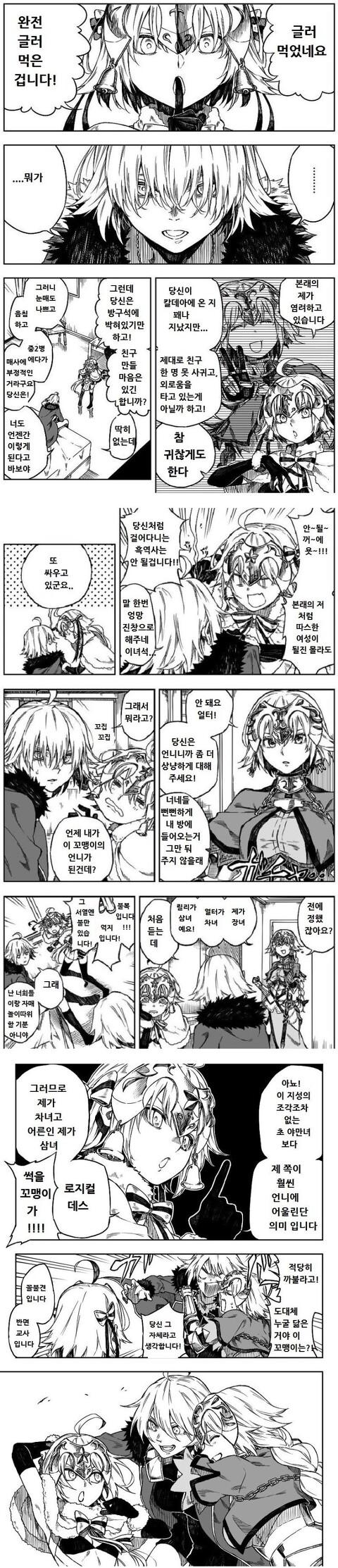 fgo) 장녀 차녀 삼녀.manga