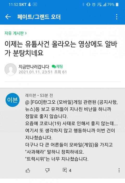fgo) 유저들 항의에 반응하는 대기업 대처수준.jpg