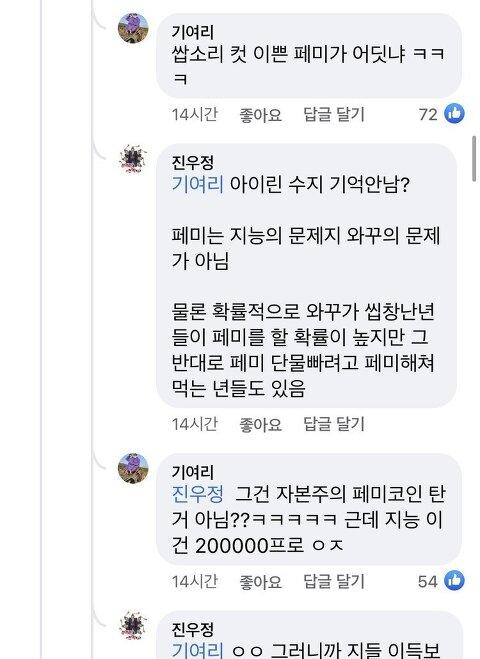 판) 한 여초 인원이 말하는 페북 ㄹㅈㄷ 댓글
