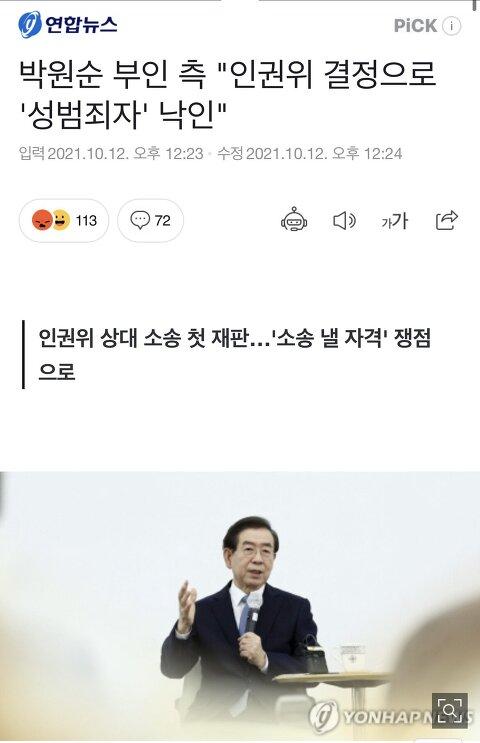 """박원순 부인 측 """"인권위 결정으로 '성범죄자' 낙인"""".... 인권위 상대 소송 첫 재판"""