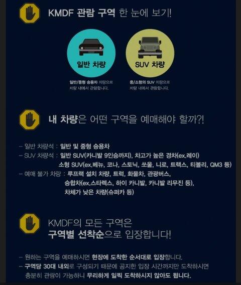 인천 송도에서 대규모 아이돌 콘서트 개최ㄷㄷㄷ