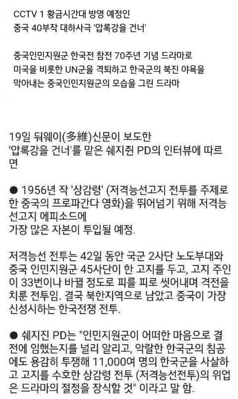 중국에서 제작중인 6.25드라마 ㄷ ㄷ ㄷ