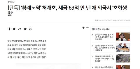 [단독] 황제노역 허재호, 세금 63억 안 낸 채 외국서 호화생활 ㅎㄷㄷㄷㄷ