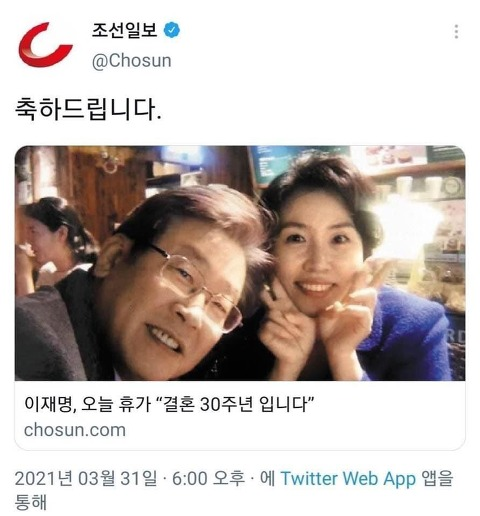 좃선일보가 유일(?)하게 애정하는 여당 유력 정치인