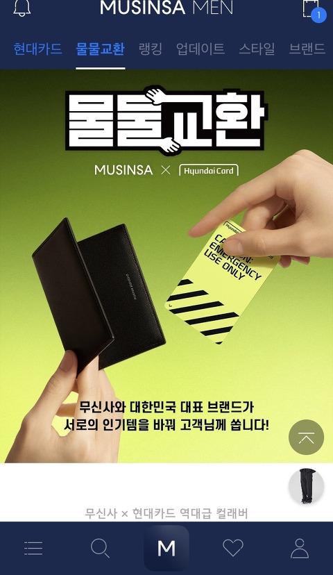 무신사 X 현대카드