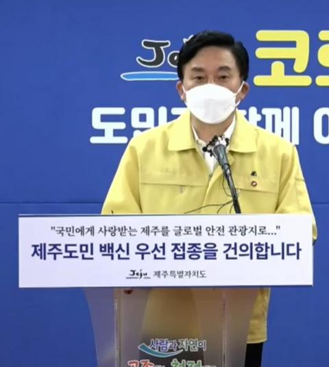 """""""제주도에 백신 우선 배정해 달라""""는 원희룡 지사"""