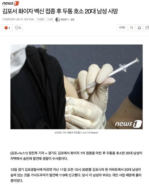 김포서 화이자 백신 접종 후 두통 호소 20대 남성 사망
