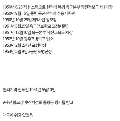 6.25 전쟁때 박정희 장군의 활약상 ㄷㄷㄷㄷㄷ