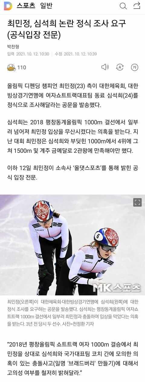 최민정, 심석희 논란 정식 조사 요구ㄷㄷ