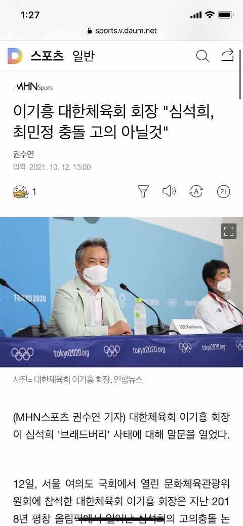 """이기흥 대한체육회 회장 """"심석희, 최민정 충돌 고의 아닐것"""""""