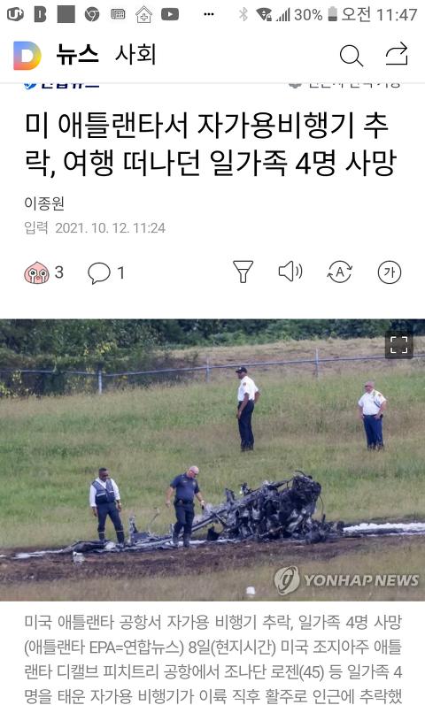 자가용비행기 추락, 일가족 4명 사망