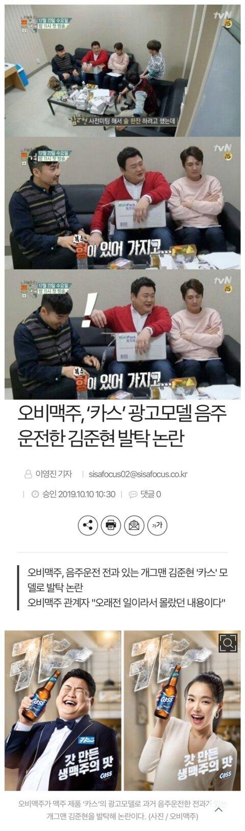김준현은 양심이 없네요.jpg