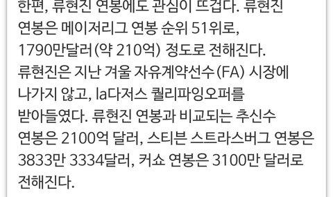 연봉으로만 세계최고부자 추신수.jpg