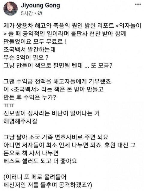 """공지영 """"조국백서에 3억을 왜 모으냐??"""""""
