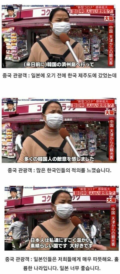 한국에서 적의를 느꼈다는 중국인 관광객 jpg