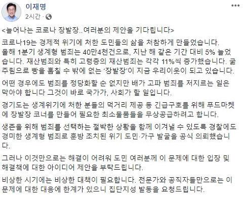 장발장이 한국에서 고생이 많네요