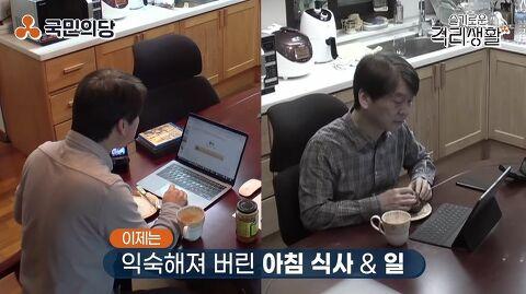 [유머]밥먹으면서 일하는 안철수
