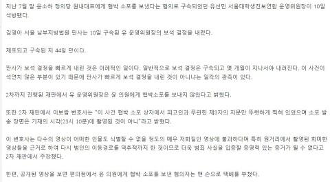 윤소하 의원실 협박소포혐의로 구속된 청년 석방됐습니다!! [이런건 꼭 기억~!]