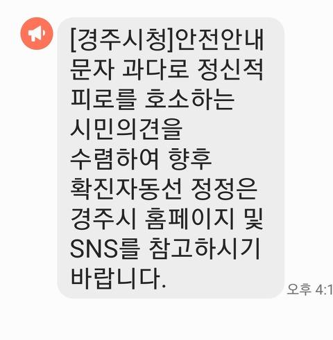 경북 경주소식 전해드립니다ㅡㅡ
