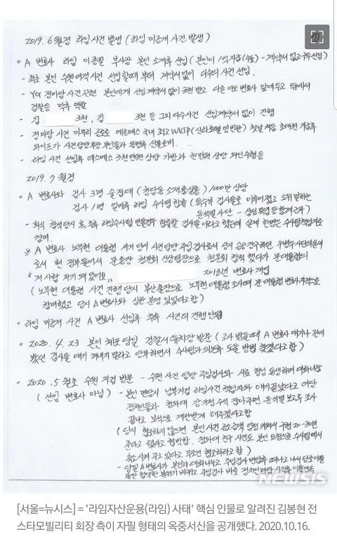 술접대 받은 넘 : 춘장 사단 / 회유한 변호사 : 우병우사단