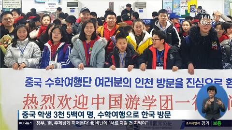 중국 수학여행단 3천5백명 방한 ㄷㄷㄷㄷㄷㄷ