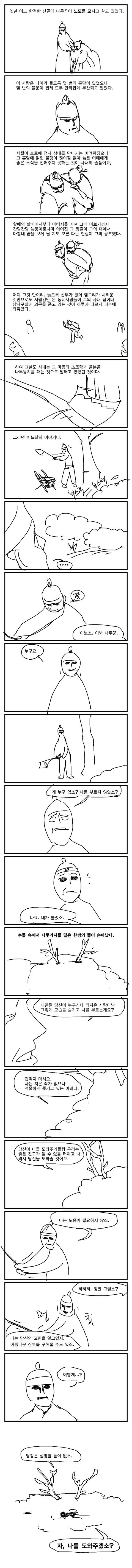선녀와 나무꾼 만화.jpg