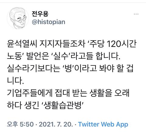 전우용 : 윤석열씨 지지자들조차 '주당 120시간 노동' 발언은