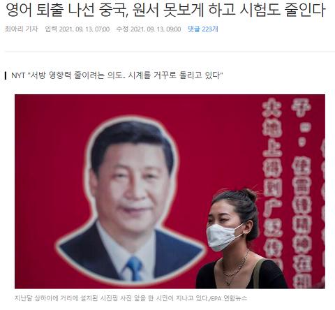 영어 퇴출 나선 중국, 원서 못보게 하고 시험도 줄인다