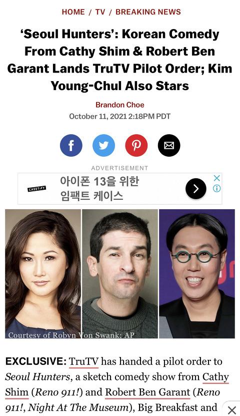 (개그맨) 김영철이 미국 티비 채널 truTV의 한 파일럿 프로그램에 나오는군요